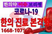 코로나-19 한의 진료 본격화! (1668-1075)