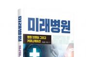 [신간] 미래병원