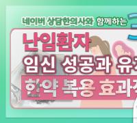[3분 한의약] 난임치료, 한약 복용으로 임신성공률 높인다