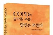 신간 『COPD의 숨가쁜 고통! 당신은 모른다』