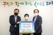 경북한의원·하나로클리닉 의우회, 이웃돕기 후원물품 기탁