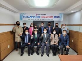 전국16개시도지부 사무국(처)장 협의회