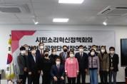 한의협, 시민소리혁신정책회의 보건의료공약단 참여