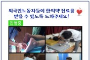 """""""외국인 의료소외계층 위해 해피빈 기부해주세요!"""""""