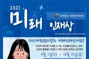 한의학회, '2021 미래인재상' 장학생 선발