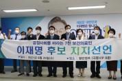 보건의료인 7100여명 이재명 경기지사 지지선언