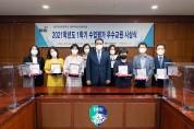 대구한의대, 한의예과 박종현 교수 '21학년도 1학기 최우수교원 선정