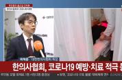 [연합뉴스TV 출근길 인터뷰] 한의사협회, 코로나19 예방·치료 적극 동참