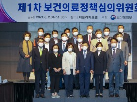 제1차 보건의료정책심의위원회