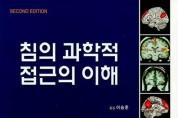 침의 과학적 기전에 최신 이론의 체계적 정리 '눈길'