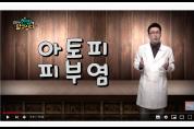 [김경식의 한방에 알고싶다] 아토피 피부염 원인과 증상, 한의약 치료 – 매일경제TV 건강한의사