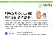 한방비만학회, 디톡스 차(茶) 개발 및 네이밍 공모