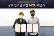 대공한협-하베스트, 온라인 학술 콘텐츠 활용 MOU