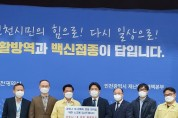 인천시한의사회, 인천시청에 '코로나 극복 한약' 전달