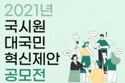 국시원, 대국민 혁신제안 공모전 개최