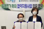 홍천군한의사회, 알레르기 아동 건강 증진 위해 맞손