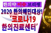 [한의약 이슈 브리핑] 2020 한의혜민대상! '코로나19 한의진료센터'