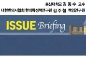 [ISSUE Briefing] 우리에게 다가온 마약성 진통제 중독 위협,  한의학이 대안이다