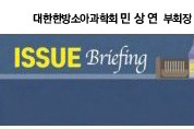 [ISSUE Briefing] 영유아 건강검진에 한의사의 참여가 왜 필요한가?