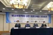 보건의약단체 비급여정책 관련 기자회견
