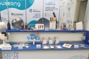 대구한의대 주민행복사업단, 2021 메디엑스포 코리아 참가