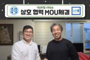 대공한협-한방송, 온라인 학술 콘텐츠 제공 MOU