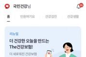 모바일앱 'The건강보험', 편의성 개선한 리뉴얼 '눈길'