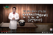 [김경식의 한방에 알고싶다] 초기 치료가 중요한 구안와사(안면신경마비) – 매일경제TV 건강한의사