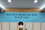 김지은 한의사 北 방역 논문, 법무부 공모전서 우수상