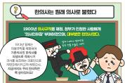 """""""한의사 교의사업, 웹툰으로 청소년 건강 지킴이 우뚝"""""""