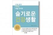 [도서리뷰]'슬기로운 건강생활'  한의학 임상 정보 담은 생활 한의학 백서