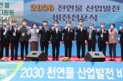 전남도, '천연물산업 글로벌 허브 도약' 선포